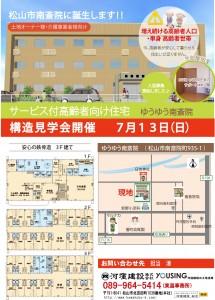 サ高住南斎院構造見学会4