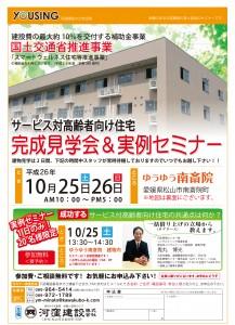 26102526南斎院完成見学会.1